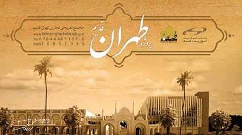 تهران قدیم کیش