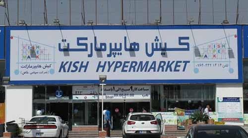 هایپرمارکت کیش