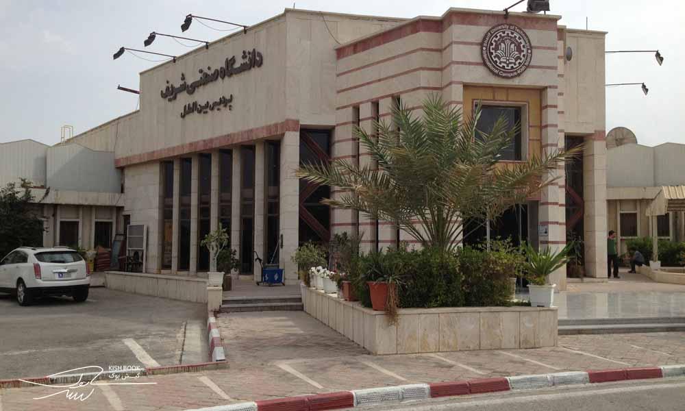 دانشگاه شریف کیش