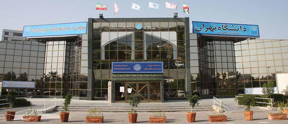 دانشگاه تهران پردیس کیش