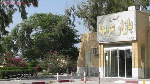 بازار میرمهنا کیش (عربها)