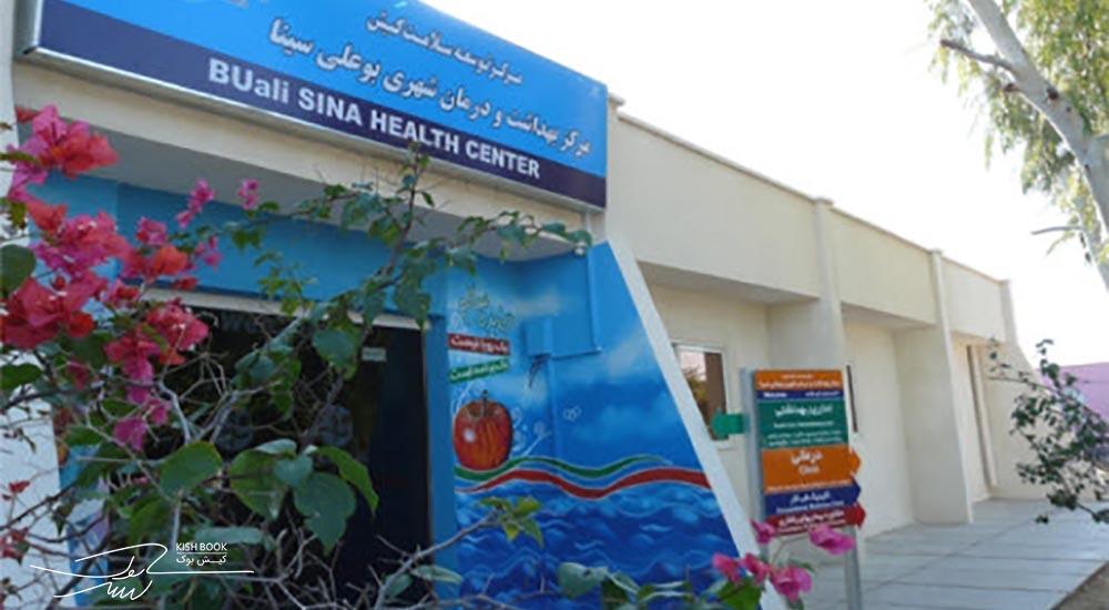 مرکز بهداشت و درمان بوعلی در کیش