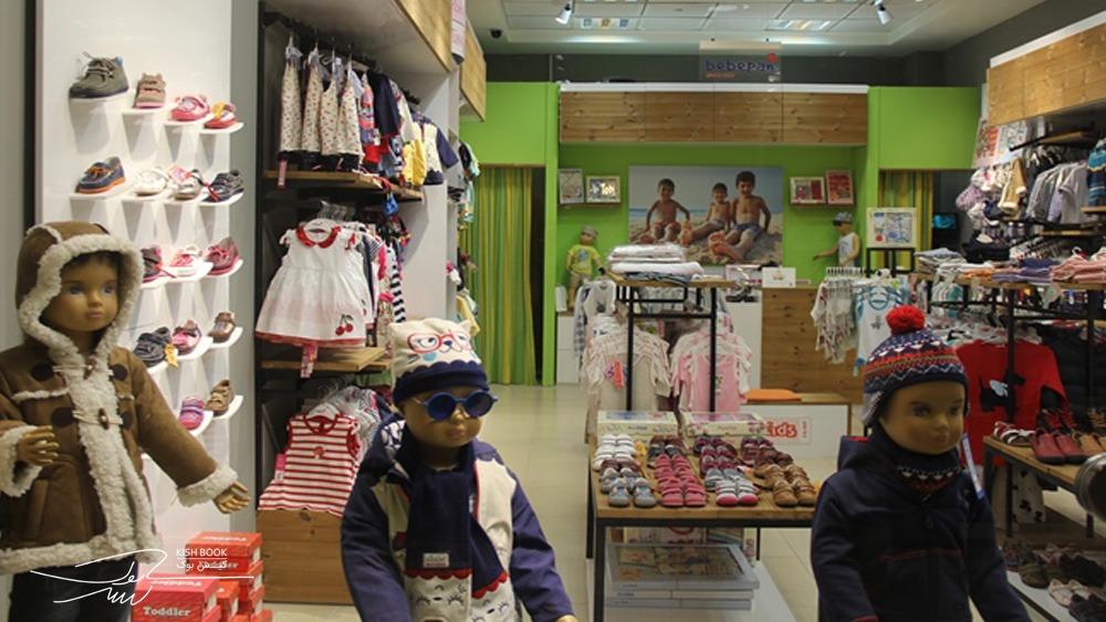 خرید لباس بچگانه در کیش