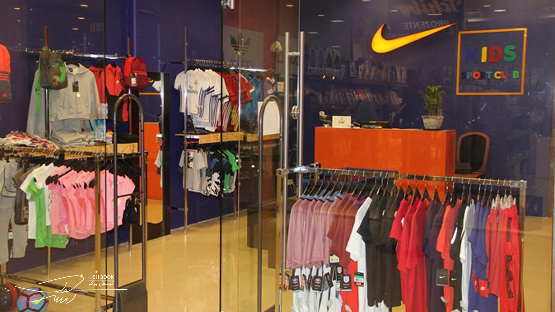 خرید لباس بچه در کیش