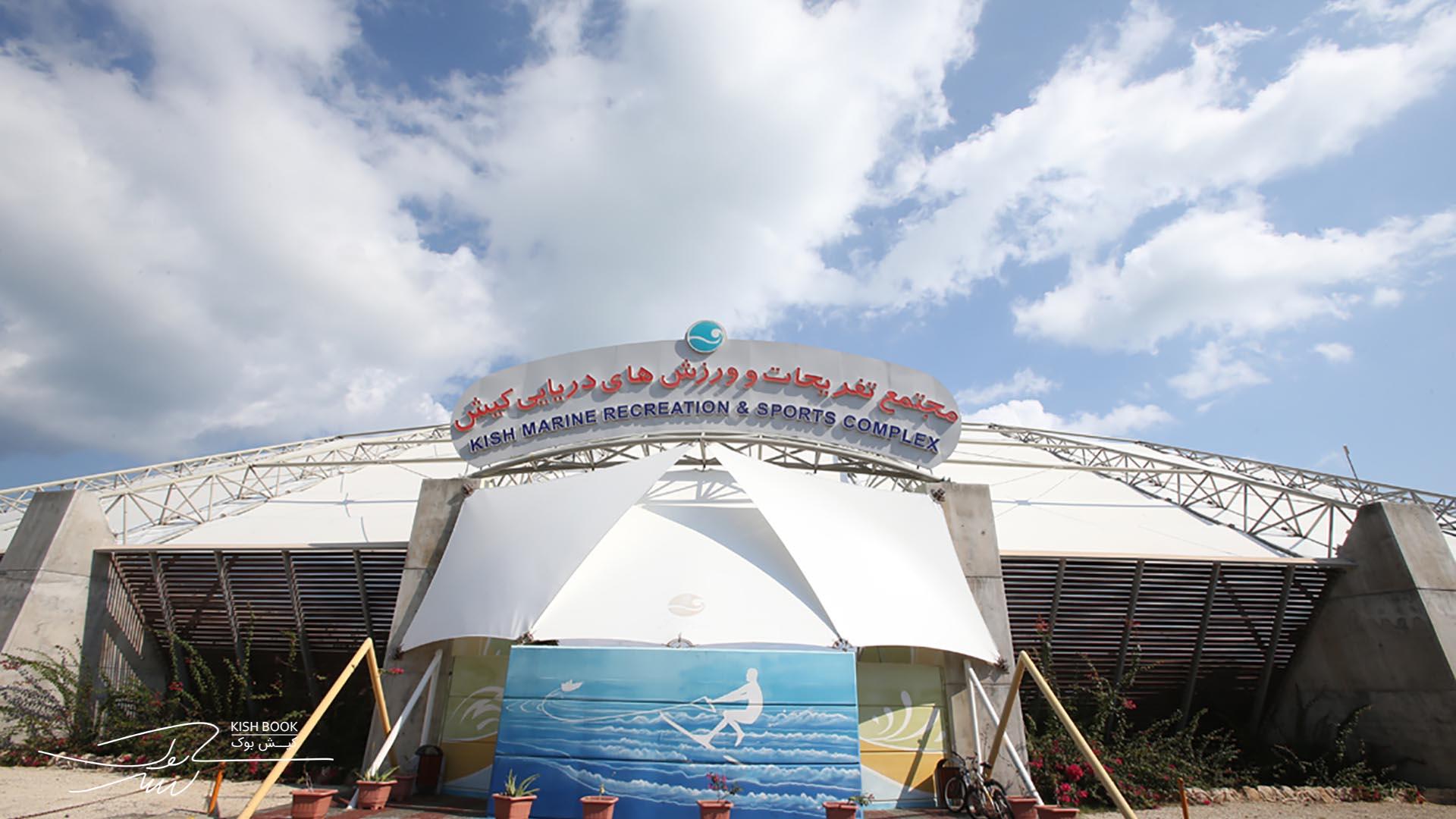 مرکز تفریحات دریایی کیش