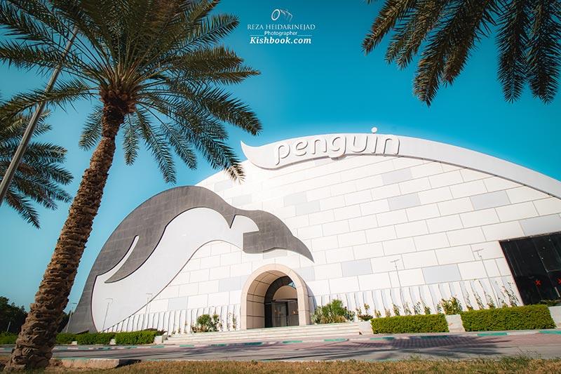مجتمع گردشگری پنگوئن