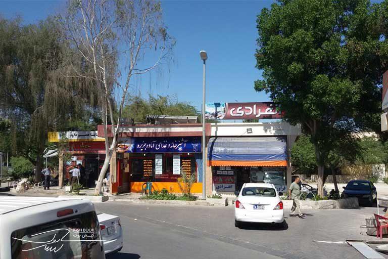 مرکز خرید مجتمع خدماتی حافظ