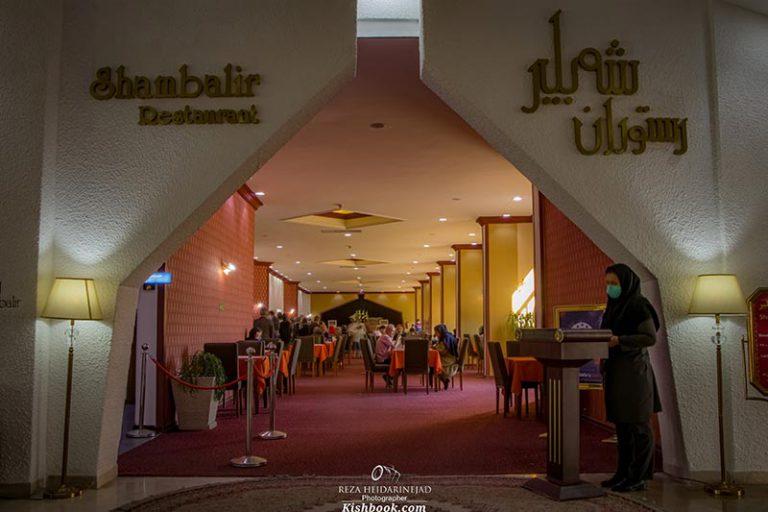 رستوران هتل شایان کیش