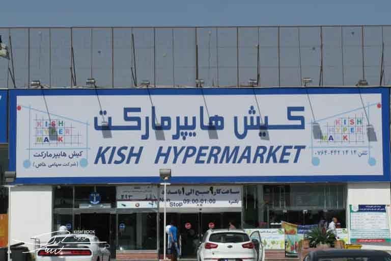 مرکز خرید هایپرمارکت کیش