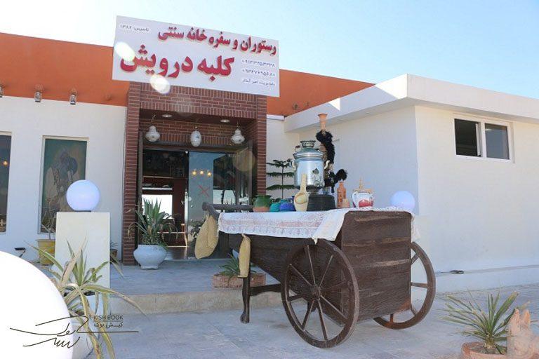رستوران کلبه درویش در کیش