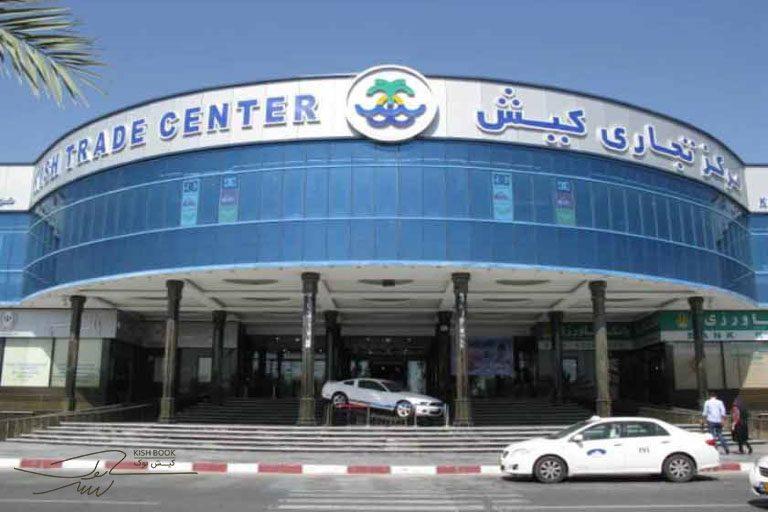 بازار مرکز تجاری کیش