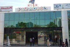 مرکز خرید پردیس 1 در کیش