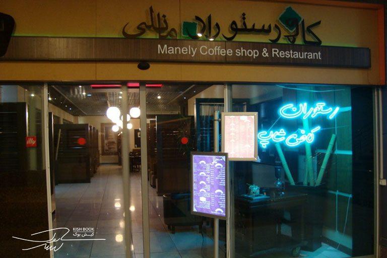 کافه رستوران مانلی کیش