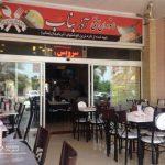 رستوران آذر بناب کیش