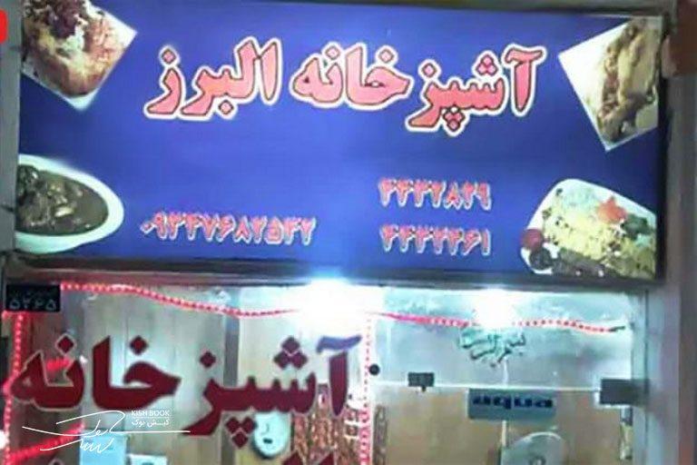 رستوران کبابی البرز در کیش