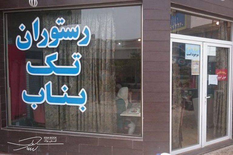رستوران تک بناب کیش