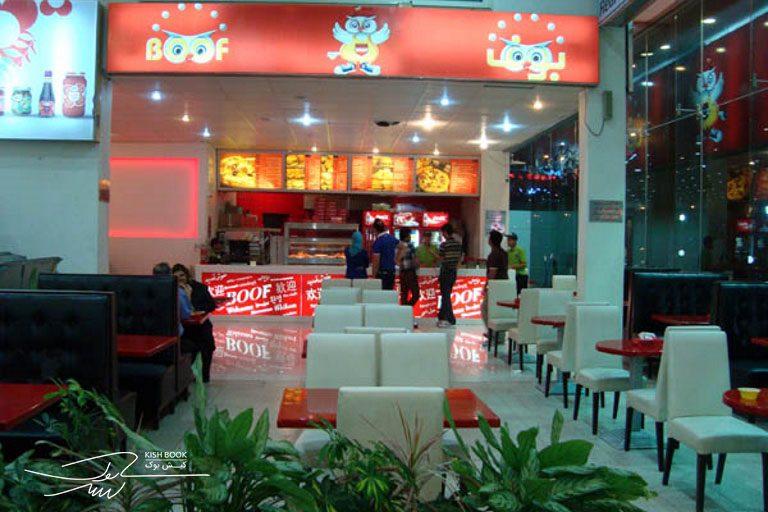 رستوران بوف هایپر کیش