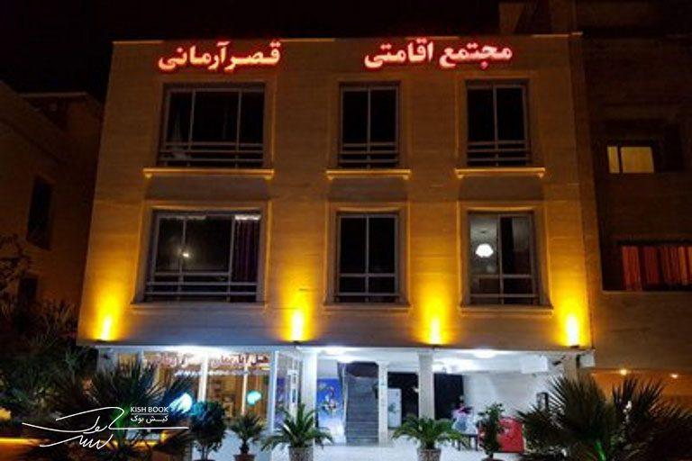 هتل قصر آرمانی کیش