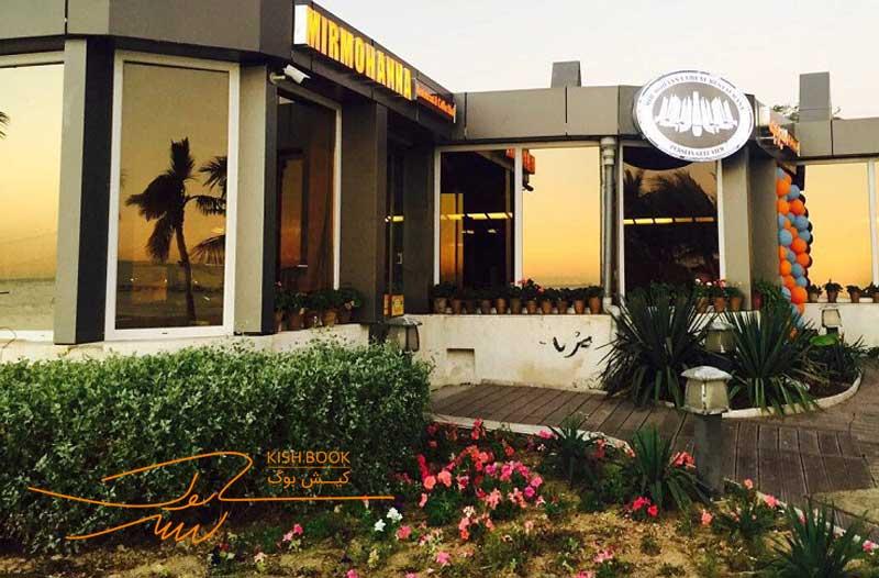 رستوران میرمهنا در کیش