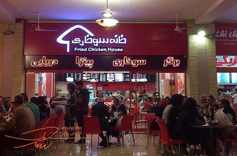 رستوران خانه سوخاری در کیش